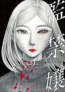 監禁嬢 : 9 (アクションコミックス)
