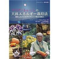 マリア・トゥーンの天体エネルギー栽培法―進化したバイオダイナミック農法実践本 (ホメオパシー農業選書)
