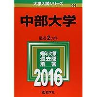 中部大学 (2016年版大学入試シリーズ)