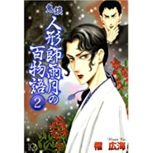 鬼談 人形師雨月の百物語 2巻