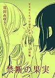 禁断の果実 彼女のくちづけ感染するリビドー特別編 (百合同人誌/23p)