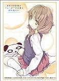 ブシロードスリーブコレクション ハイグレード Vol.1972 青春ブタ野郎はバニーガール先輩の夢を見ない『梓川かえで』Part.2