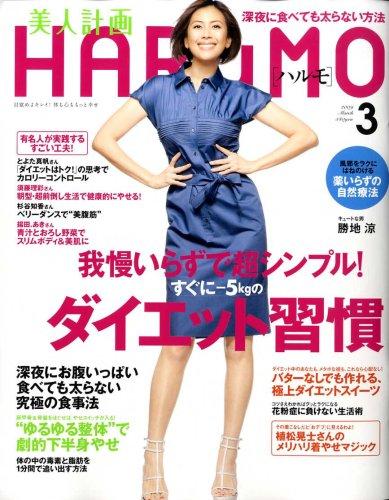 美人計画 HARuMO (ハルモ) 2009年 03月号 [雑誌]