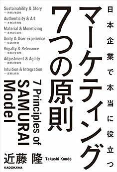 [近藤 隆]の日本企業で本当に役立つ マーケティング7つの原則