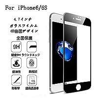 幸せな 保護フィルム ガラスフィルム 液晶保護フィルム iPhone6/6S iPhone7 iPhone6 Plus iPhone6s Plus iPhone7 Plus 4.7インチ 5.5インチ 強化ガラスフィルム 4Dデザイン 新設計 touch対応 防指紋 耐衝撃 4Dラウンドエッジ 表面硬度9H (iphone6/6s, ブラック)