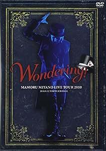 MAMORU MIYANO LIVE TOUR 2010~WONDERING!~ [DVD]