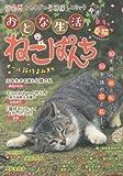 おとな生活ねこぱんち 春猫 (にゃんCOMI廉価版コミック)