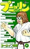 プニャリン(4) (少年サンデーコミックス)