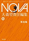 NOVA1【分冊版】自生の夢 NOVA(分冊版) (河出文庫)