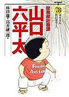 総務部総務課 山口六平太 78 (ビッグコミックス)