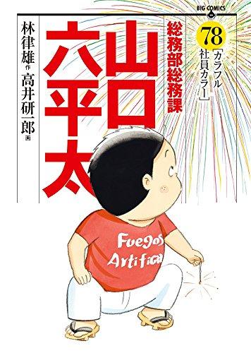 総務部総務課山口六平太 78 (ビッグコミックス)の詳細を見る
