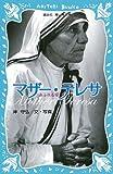 マザー・テレサ あふれる愛 (講談社青い鳥文庫)