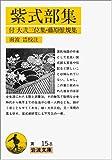 紫式部集―付 大弐三位集・藤原惟規集 (岩波文庫)