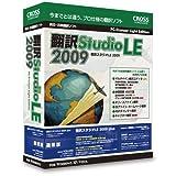翻訳スタジオ LE 2009 plus