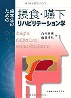 歯学生のための摂食・嚥下リハビリテーション学