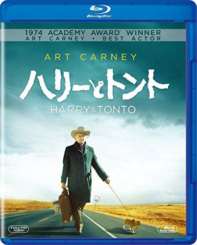 ハリーとトント [Blu-ray]