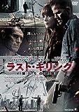 ラスト・キリング 狼たちの銃弾[DVD]