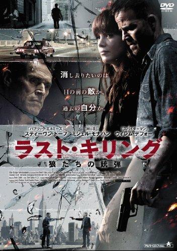 ラスト・キリング 狼たちの銃弾(2012)