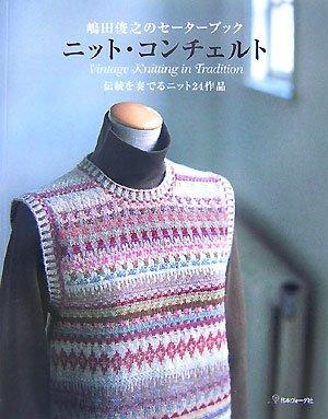 嶋田俊之のセーターブック ニット・コンチェルト—伝統を奏でるニット24作品