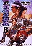 続 戦国自衛隊 6(ROMAN COMICS) (SEBUNコミックス)