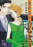 笑わない秘書: エメラルドコミックス/ハーモニィコミックス