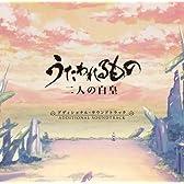 「うたわれるもの 二人の白皇」Additional Soundtrack