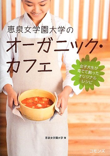 恵泉女学園大学のオーガニック・カフェ: 女子大生が育てて創ったオリジナルレシピ