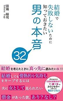 [田端 裕司]の結婚で失敗しないために知っておきたい男の本音 32: 結婚を考えたときに真っ先に読みたい本