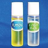 【お試し】天然 青森ひば油(精油タイプ)10ml&ナノヒバオイル9ml(水溶性)2点セット@ゆうメール発送