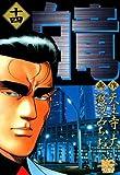 白竜 14 (ニチブンコミックス)