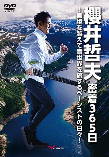 櫻井哲夫 密着365日 〜国境を越えて音世界を旅するベーシストの日々〜[DVD2枚組]
