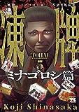 凍牌?ミナゴロシ篇? 5 (ヤングチャンピオン・コミックス)