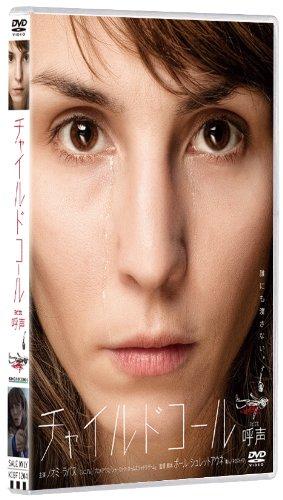 チャイルドコール/呼声 【DVD】の詳細を見る