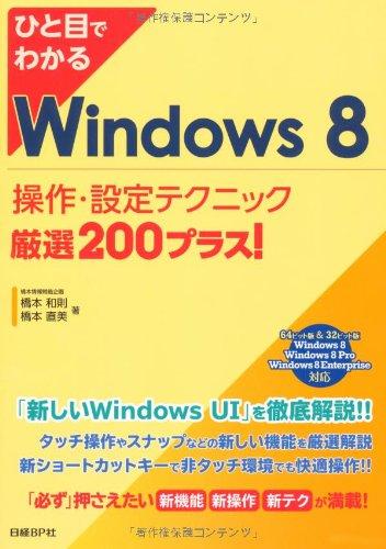 ひと目でわかる WINDOWS8 操作・設定テクニック厳選200プラス! (ひと目でわかるシリーズ)