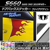 AP ドアバックステッカー クローム調 ファイアデザイン ホンダ S660 JW5 2015年04月~ シアン AP-CRM2063-CY 入数:1セット(2枚)