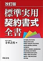 〔改訂版〕標準実用契約書式全書