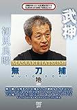 武神館DVDシリーズ天威武宝(一) 無刀捕 地