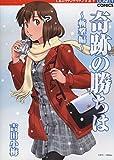奇跡の勝ちは 斬撃編 (ドンキーコミックス)