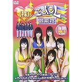株式会社 アイドル芸能社 The DVD VOL.3