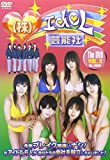 株式会社 アイドル芸能社 The DVD VOL.3[DVD]