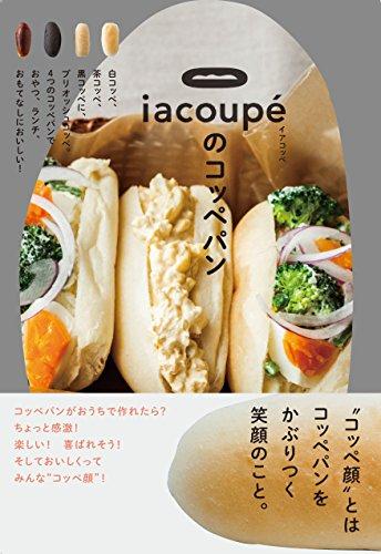 iacoupéのコッペパン 白コッペ、茶コッペ、黒コッペに、ブリオッシュコッペ。4つのコッペパンでおやつ、ランチ、おもてなしにおいしい!の詳細を見る