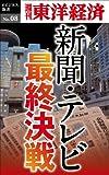 新聞・テレビ最終決戦—週刊東洋経済eビジネス新書No.08