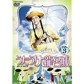うたう! 大龍宮城 VOL.3【DVD】