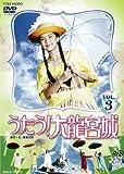 うたう! 大龍宮城 VOL.3 [DVD]