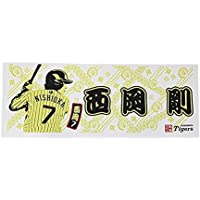 【阪神タイガース/HANSHIN Tigers】選手日本手拭い 背番号7 西岡剛