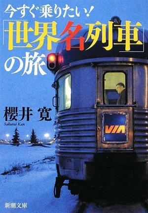 今すぐ乗りたい!「世界名列車」の旅 (新潮文庫)の詳細を見る