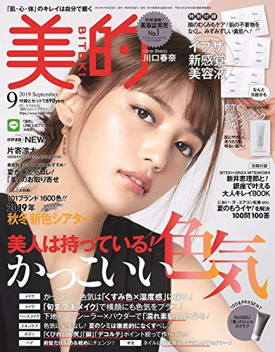 美的(BITEKI) 2019年 09月号 [雑誌]