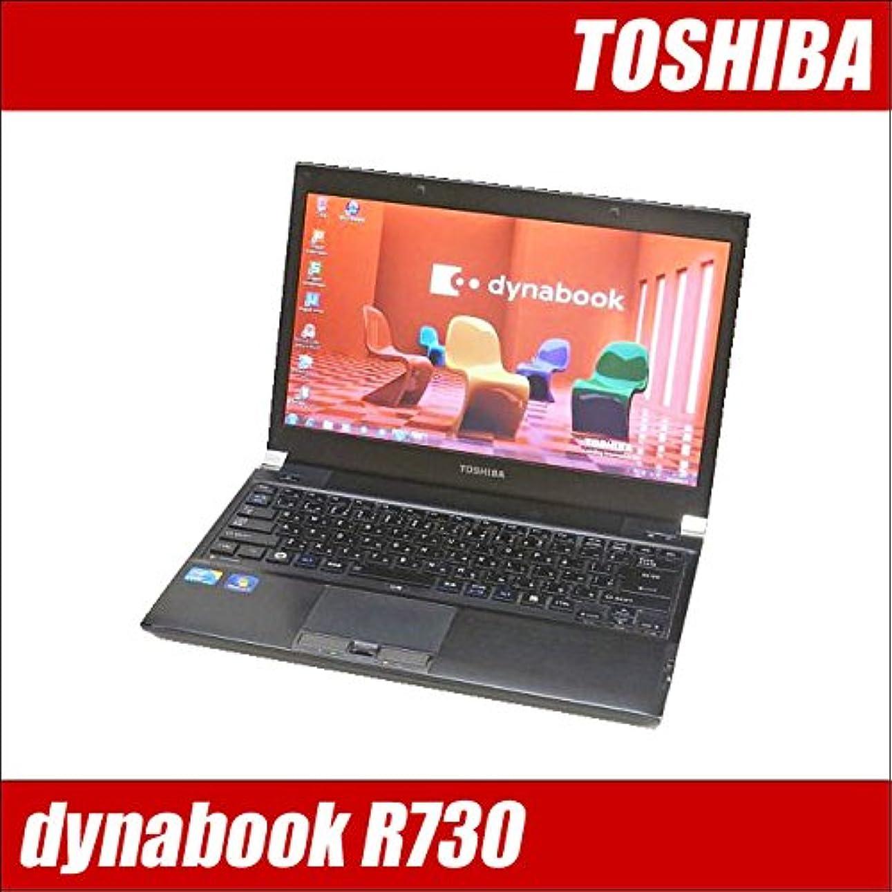 彼は冷ややかなつぶやき東芝 dynabook R730/B Windows7-Pro64bit インテルCore i3:2.53GHz MEM:4GB SSD:128GB 無線LAN内蔵 WPS Office付き