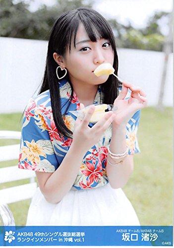 【坂口渚沙】 公式生写真 AKB48 49thシングル 選抜総選挙 ロケ生写真 vol.1 A