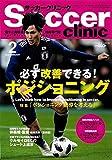 サッカークリニック 2019年2月号 特集「ポジショニング指導」